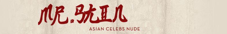 Asian Celebs at Mr Skin
